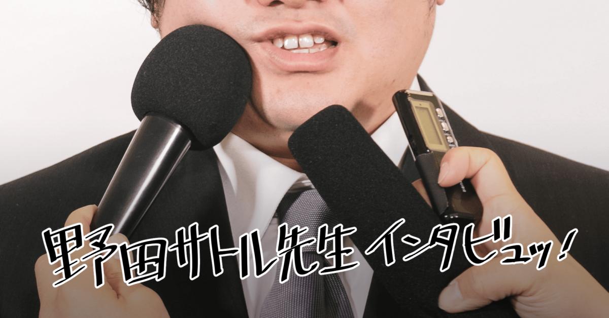 野田サトルインタビュー