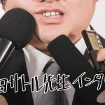 野田サトル先生インタビューまとめ