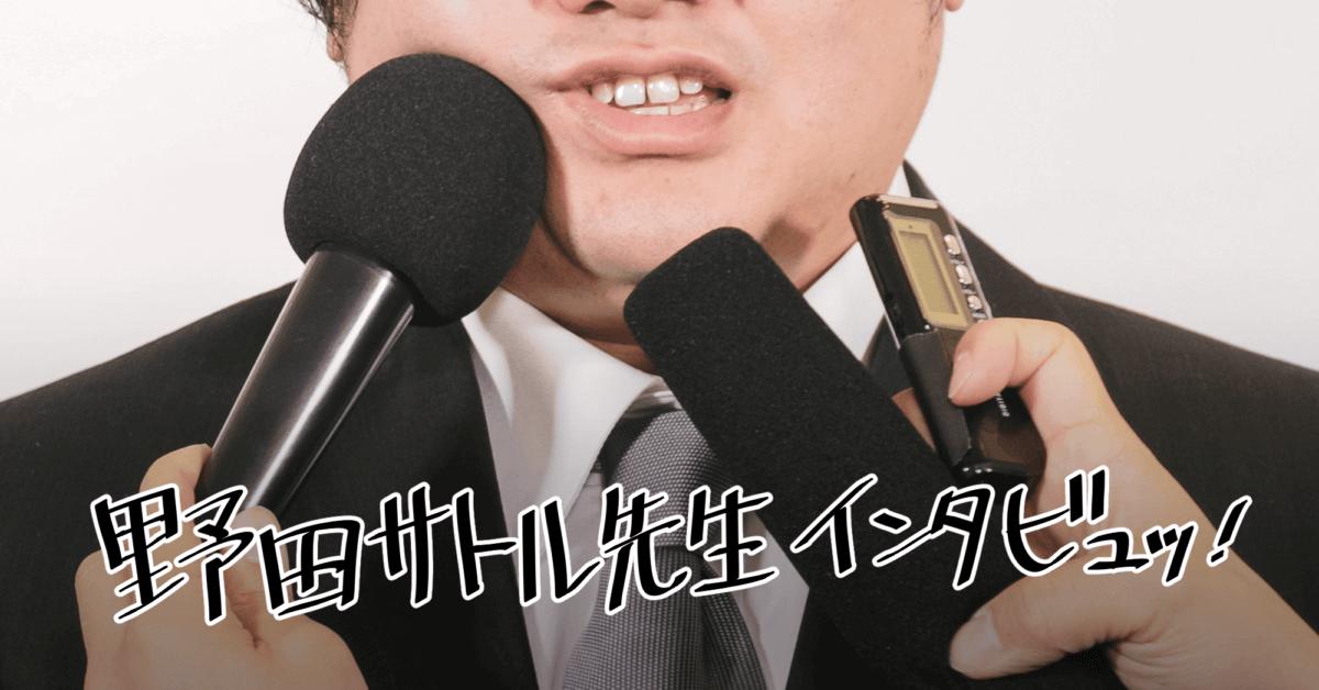 野田サトル先生のインタビューまとめ